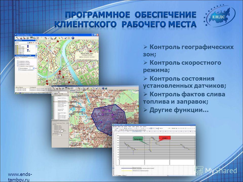www.ends- tambov.ru Контроль географических зон; Контроль скоростного режима; Контроль состояния установленных датчиков; Контроль фактов слива топлива и заправок; Другие функции...