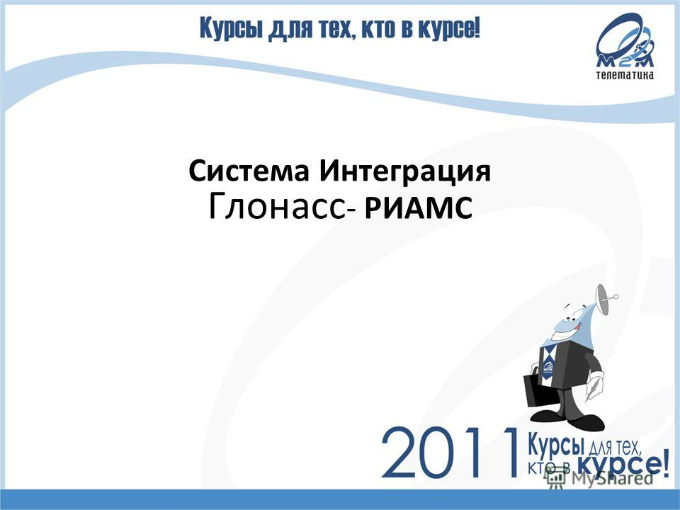 1 Система Интеграция Глонасс - РИАМС