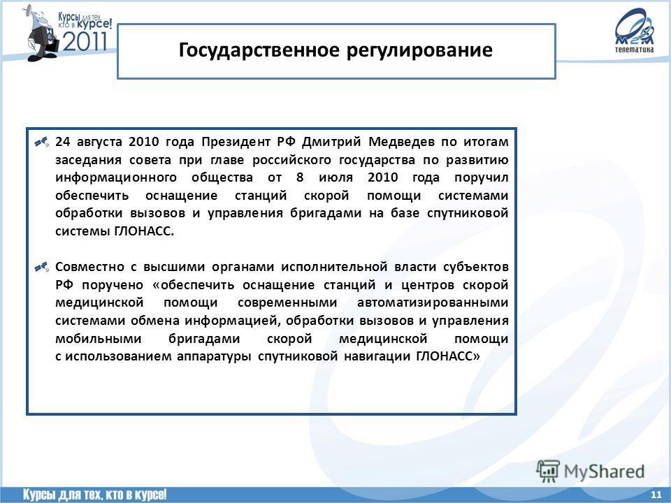 11 24 августа 2010 года Президент РФ Дмитрий Медведев по итогам заседания совета при главе российского государства по развитию информационного общества от 8 июля 2010 года поручил обеспечить оснащение станций скорой помощи системами обработки вызовов