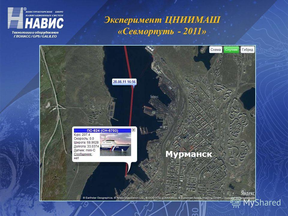 Технологии и оборудование ГЛОНАСС / GPS / GALILEO Эксперимент ЦНИИМАШ «Севморпуть - 2011» Мурманск
