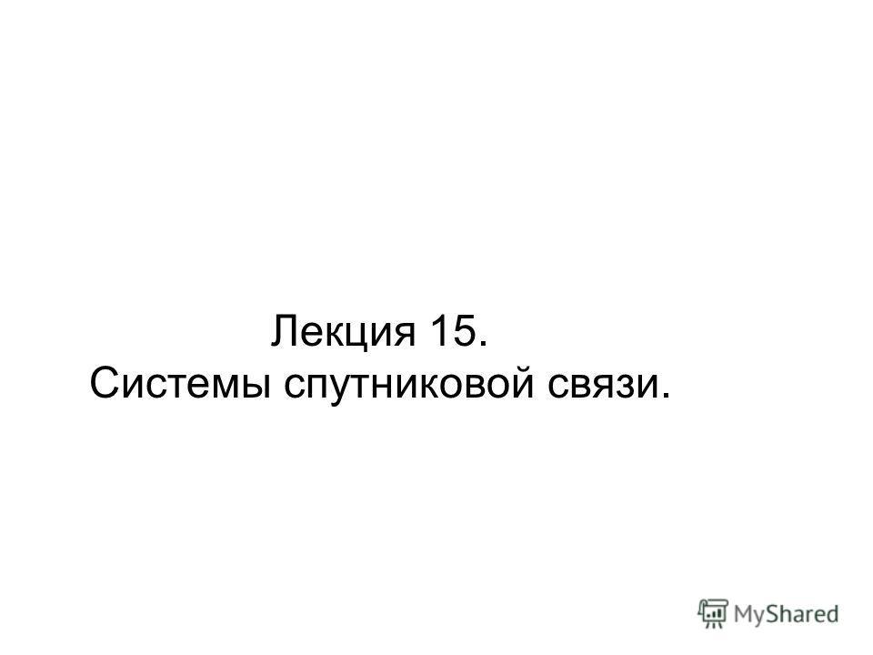Лекция 15. Системы спутниковой связи.