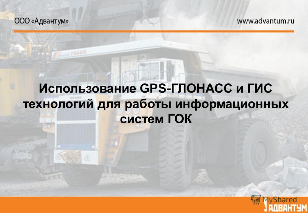 Использование GPS-ГЛОНАСС и ГИС технологий для работы информационных систем ГОК 1