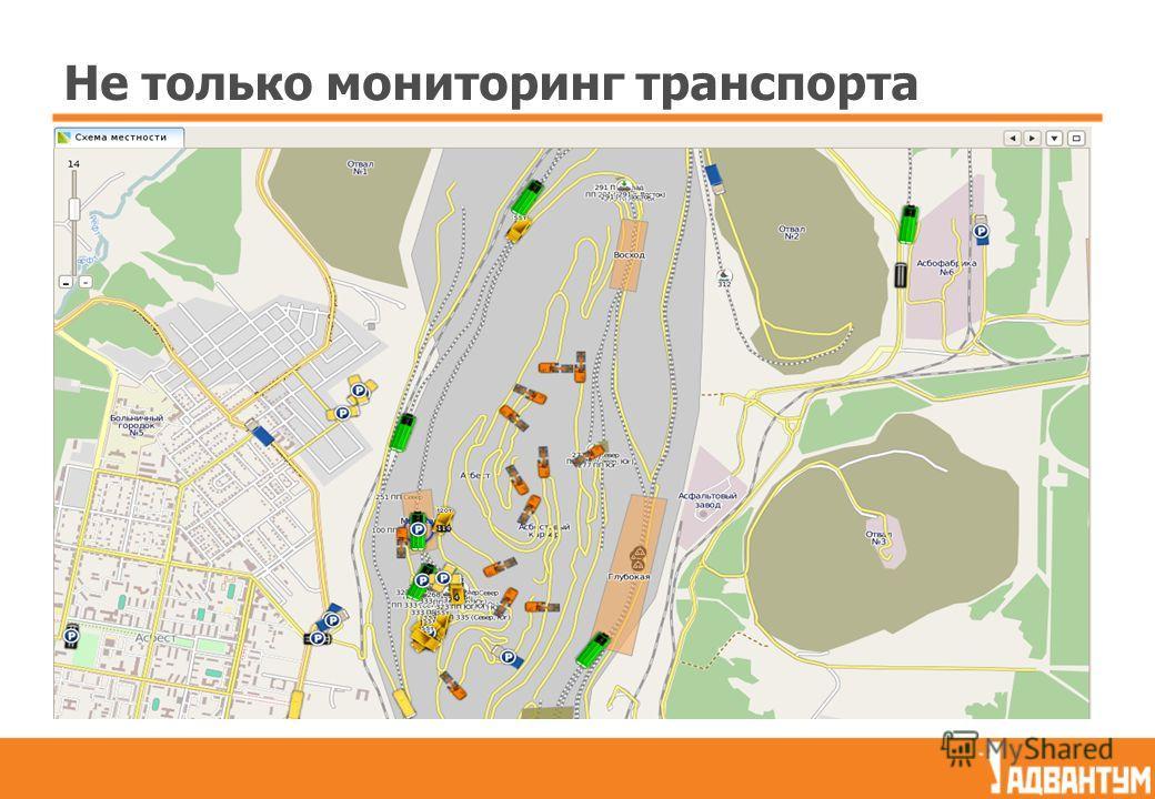 Не только мониторинг транспорта