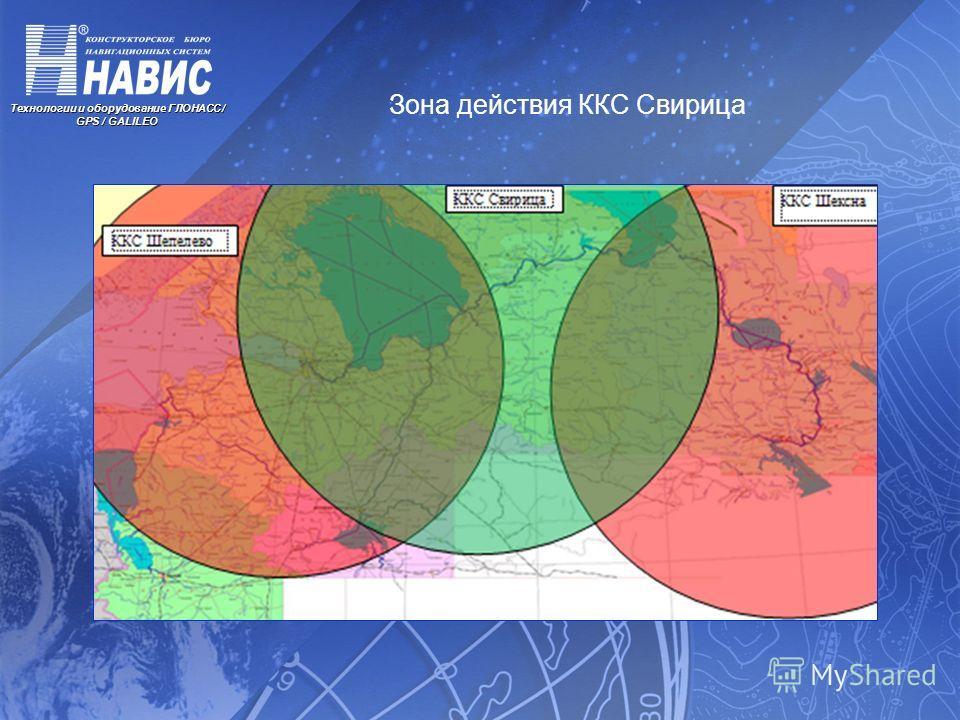 Технологии и оборудование ГЛОНАСС / GPS / GALILEO Зона действия ККС Свирица