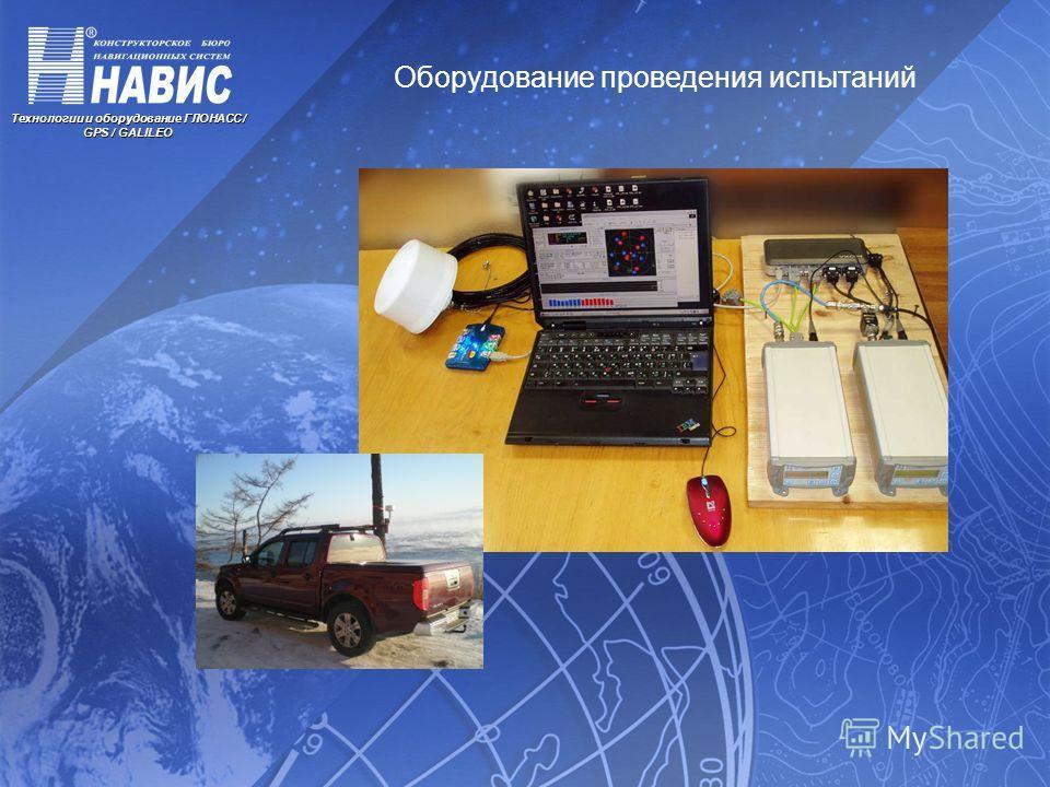 Технологии и оборудование ГЛОНАСС / GPS / GALILEO Оборудование проведения испытаний