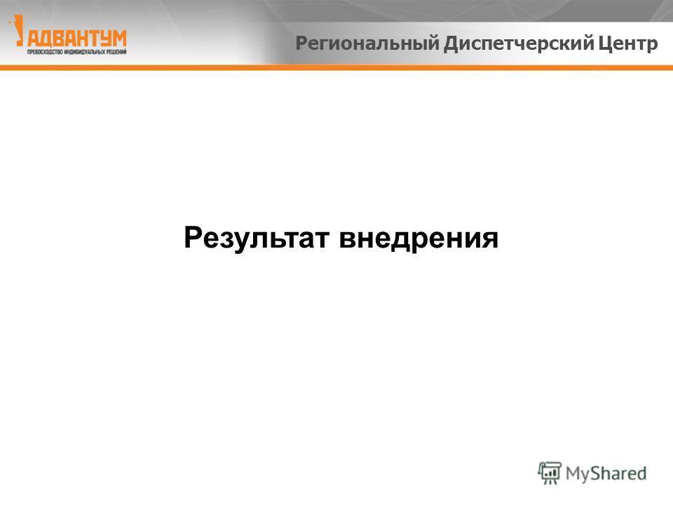 Результат внедрения Региональный Диспетчерский Центр
