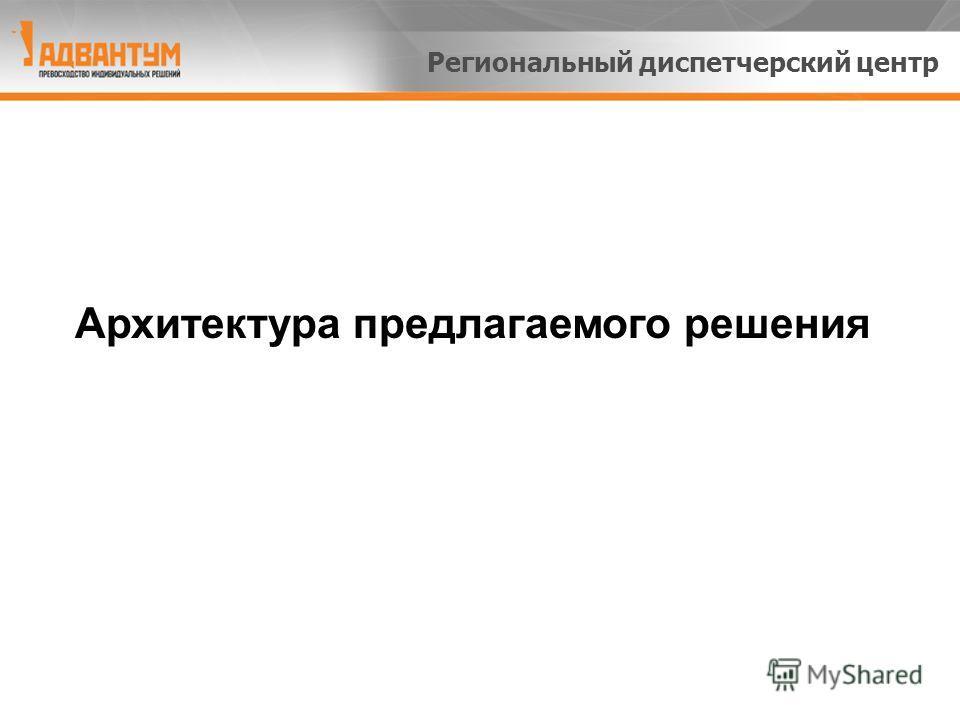 Региональный диспетчерский центр Архитектура предлагаемого решения