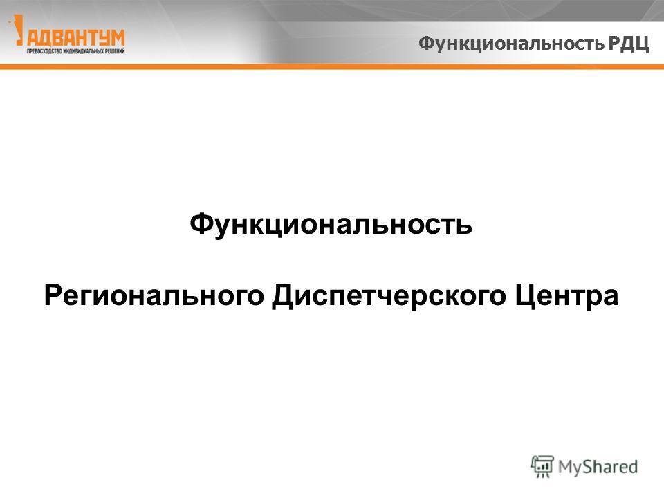 Функциональность РДЦ Функциональность Регионального Диспетчерского Центра