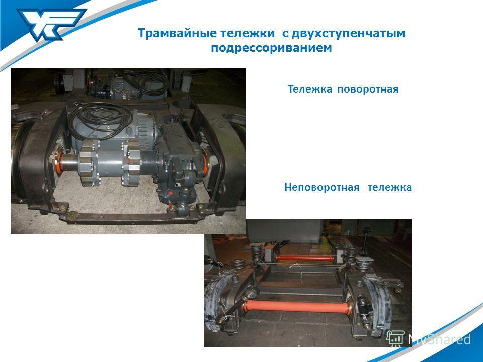 Трамвайные тележки с двухступенчатым подрессориванием Тележка поворотная Неповоротная тележка
