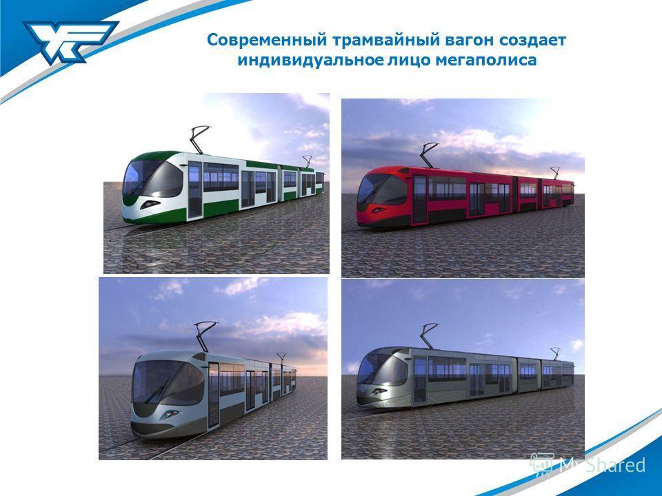 Современный трамвайный вагон создает индивидуальное лицо мегаполиса