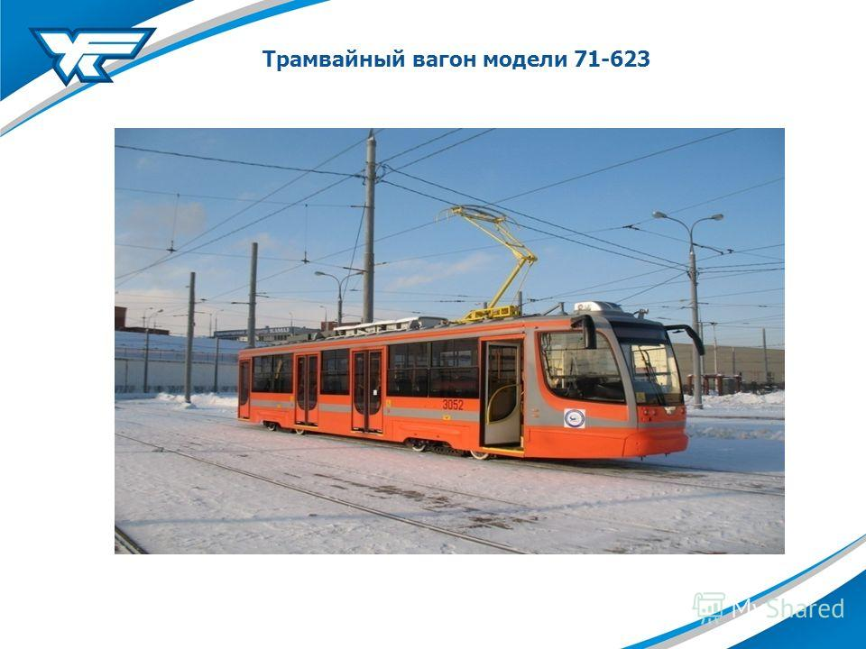 Трамвайный вагон модели 71-623