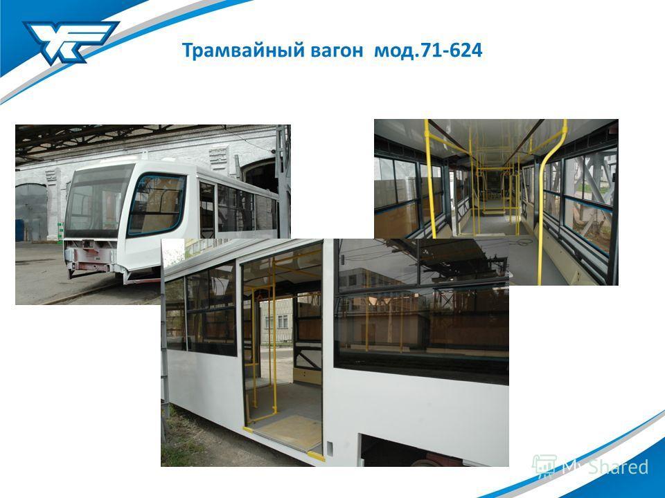 Трамвайный вагон мод.71-624