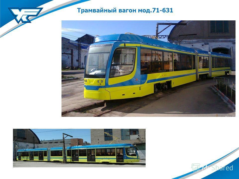 Трамвайный вагон мод.71-631