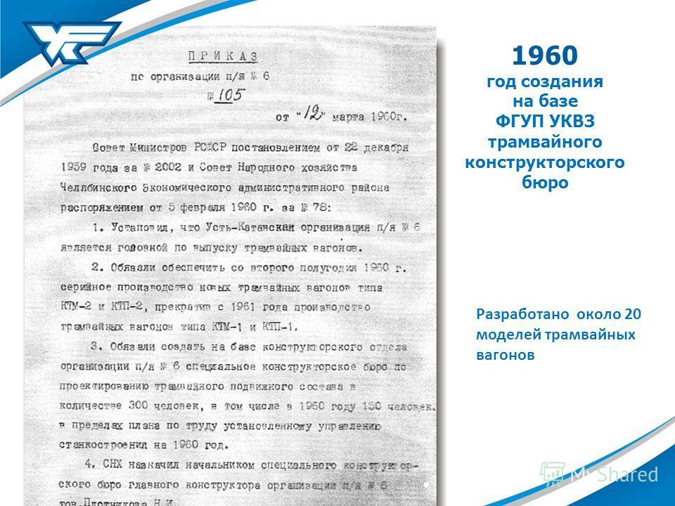 1960 год создания на базе ФГУП УКВЗ трамвайного конструкторского бюро Разработано около 20 моделей трамвайных вагонов