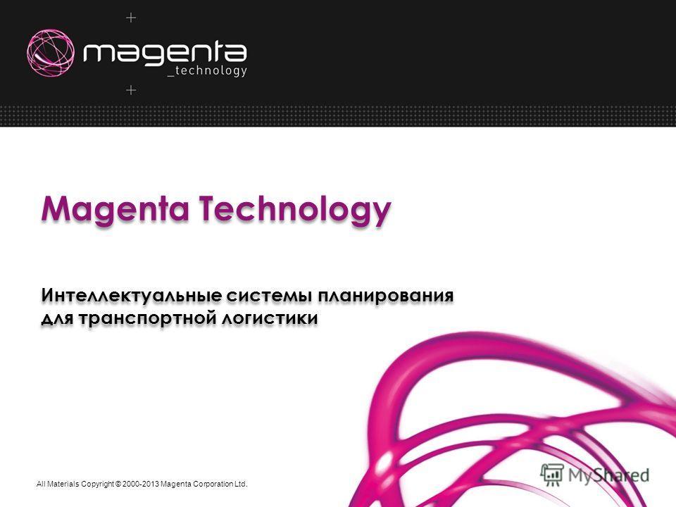 All Materials Copyright © 2000-2013 Magenta Corporation Ltd. Magenta Technology Интеллектуальные системы планирования для транспортной логистики
