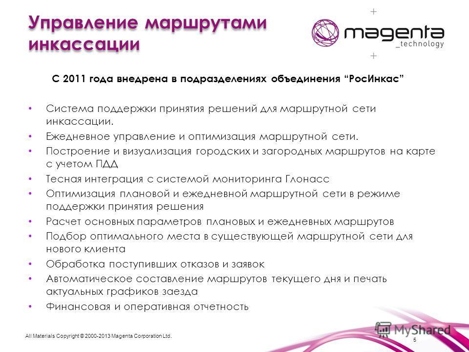 All Materials Copyright © 2000-2013 Magenta Corporation Ltd. С 2011 года внедрена в подразделениях объединения Рос Инкас Система поддержки принятия решений для маршрутной сети инкассации. Ежедневное управление и оптимизация маршрутной сети. Построени