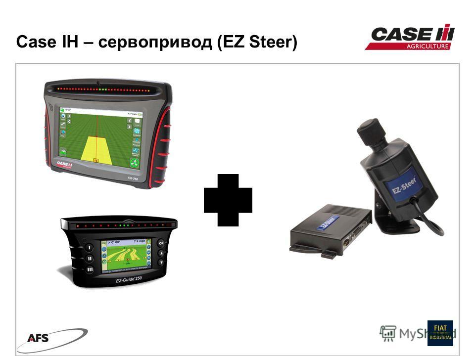 Case IH – сервопривод (EZ Steer)