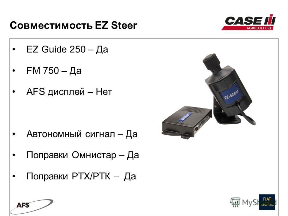 EZ Guide 250 – Да FM 750 – Да AFS дисплей – Нет Автономный сигнал – Да Поправки Омнистар – Да Поправки РТХ/РТК – Да Совместимость EZ Steer