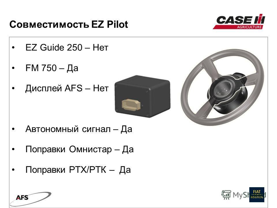 EZ Guide 250 – Нет FM 750 – Да Дисплей AFS – Нет Автономный сигнал – Да Поправки Омнистар – Да Поправки РТХ/РТК – Да Совместимость EZ Pilot