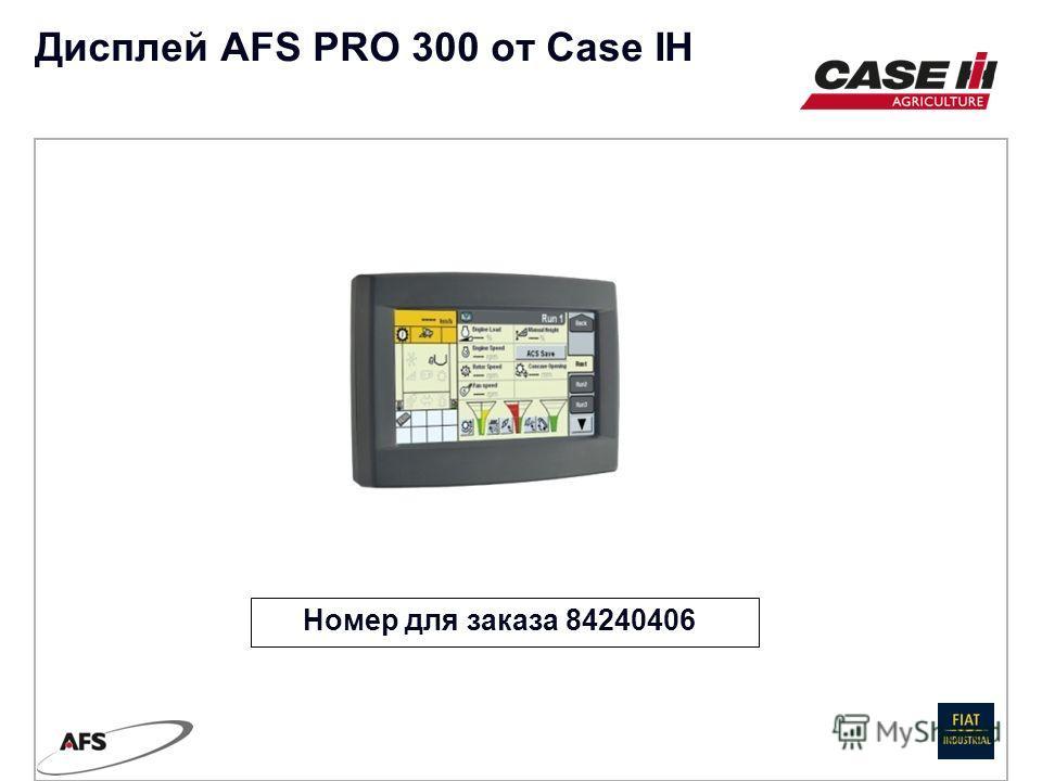 Дисплей AFS PRO 300 от Case IH Номер для заказа 84240406