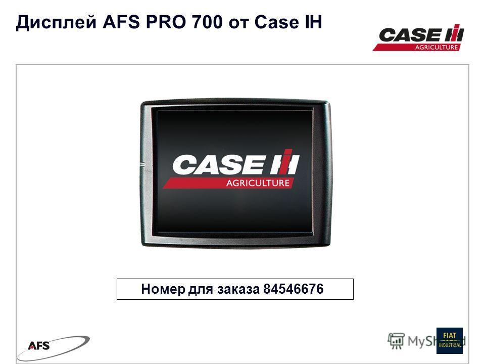 Дисплей AFS PRO 700 от Case IH Номер для заказа 84546676