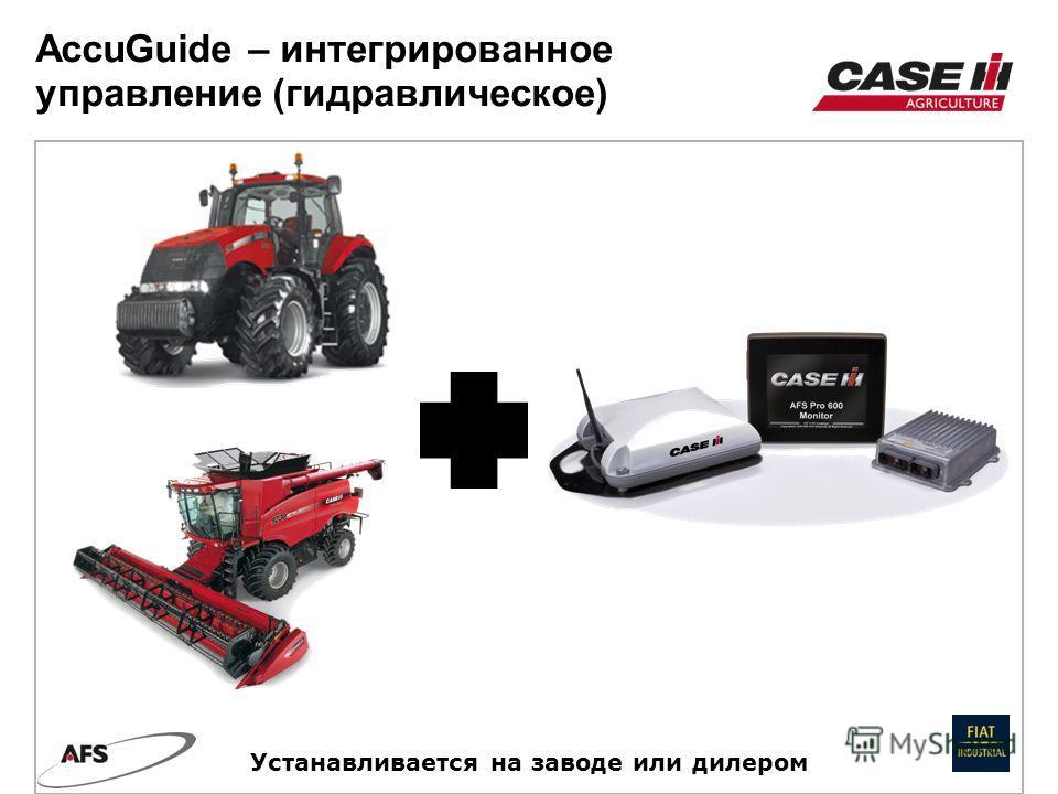 AccuGuide – интегрированное управление (гидравлическое) Устанавливается на заводе или дилером