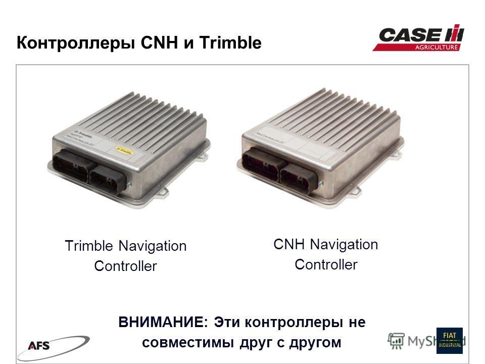Контроллеры CNH и Trimble Trimble Navigation Controller CNH Navigation Controller ВНИМАНИЕ: Эти контроллеры не совместимы друг с другом