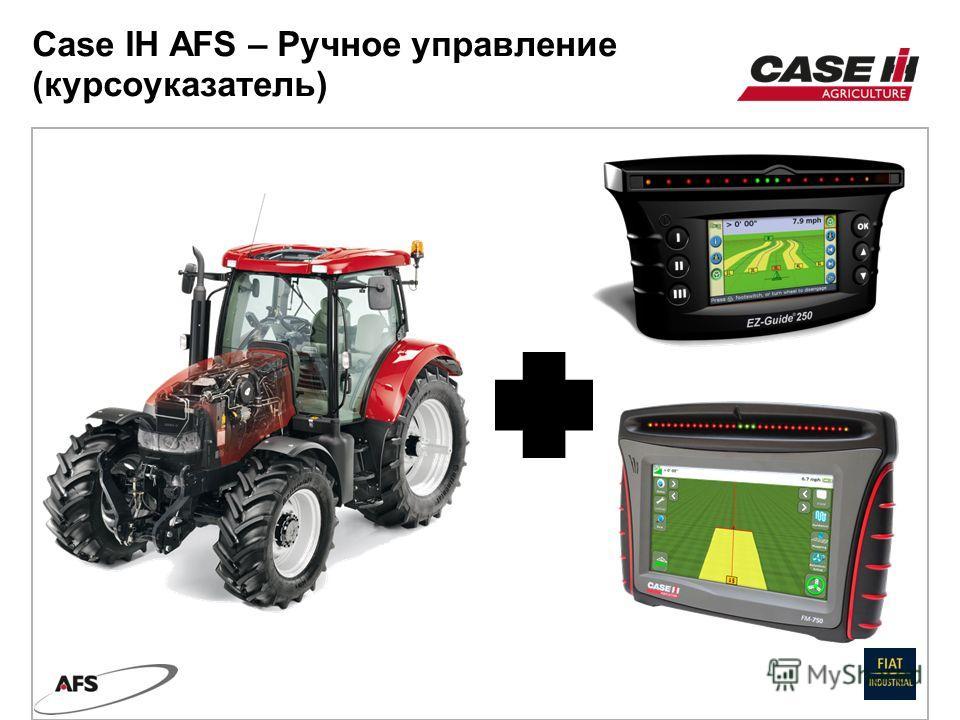 Case IH AFS – Ручное управление (курсоуказатель)