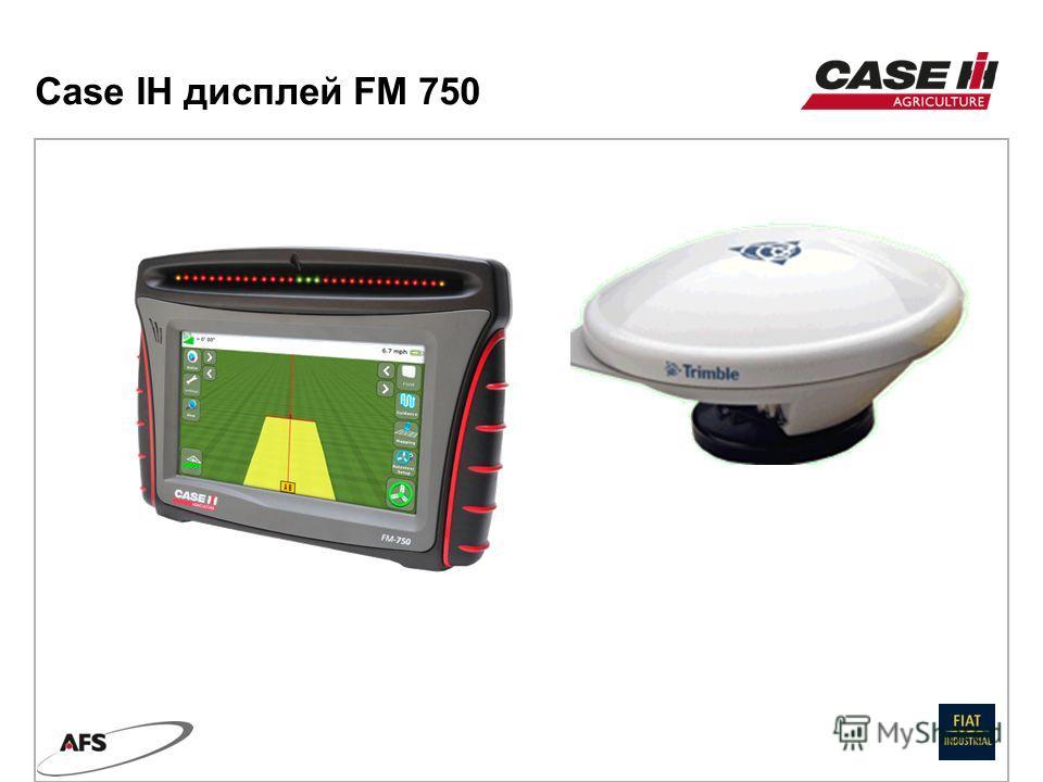 Case IH дисплей FM 750