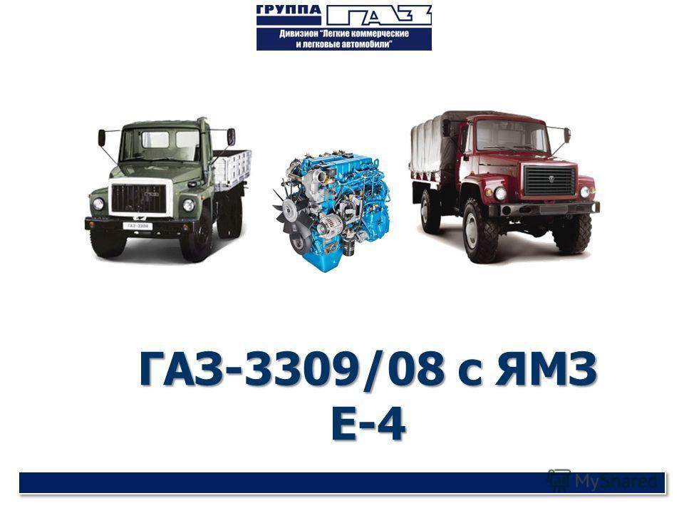 ГАЗ-3309/08 с ЯМЗ Е-4