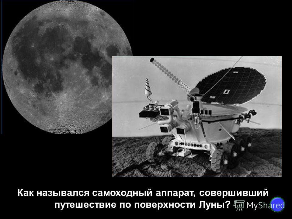 Как назывался самоходный аппарат, совершивший путешествие по поверхности Луны?