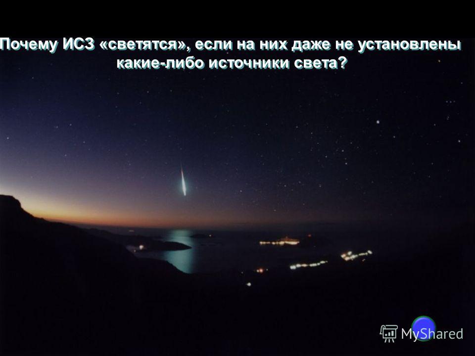 Почему ИСЗ «светятся», если на них даже не установлены какие-либо источники света? Почему ИСЗ «светятся», если на них даже не установлены какие-либо источники света?