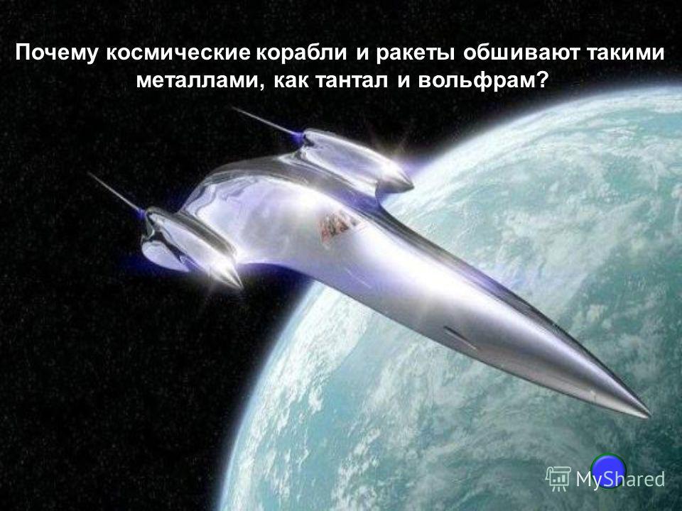 Почему космические корабли и ракеты обшивают такими металлами, как тантал и вольфрам?
