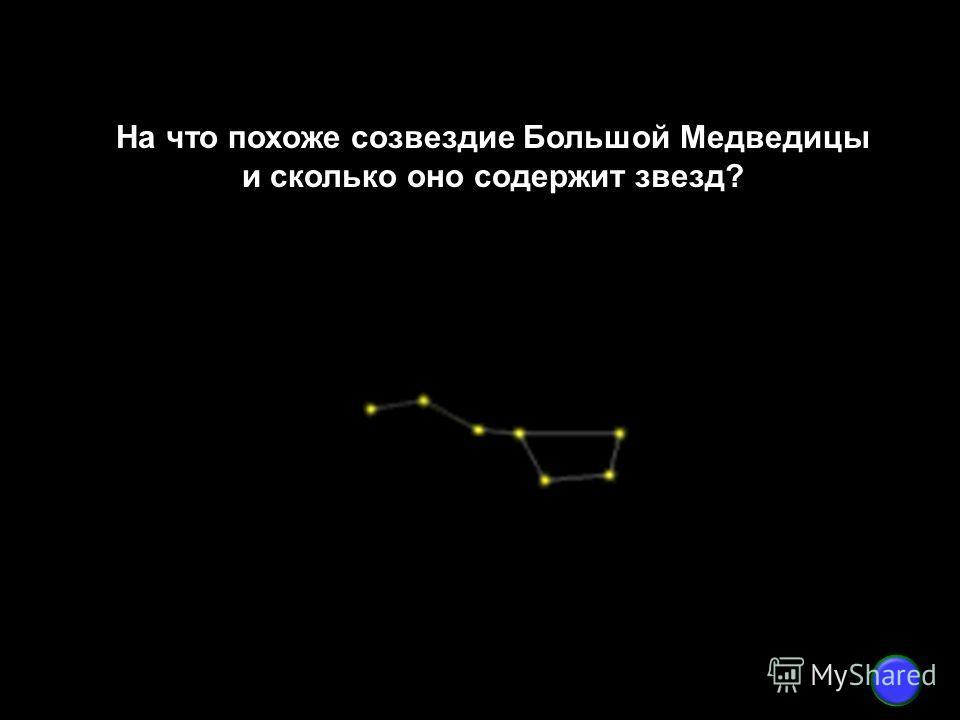 На что похоже созвездие Большой Медведицы и сколько оно содержит звезд?