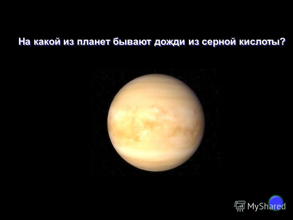 На какой из планет бывают дожди из серной кислоты?