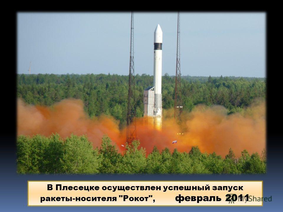 В Плесецке осуществлен успешный запуск ракеты-носителя Рокот, февраль 2011