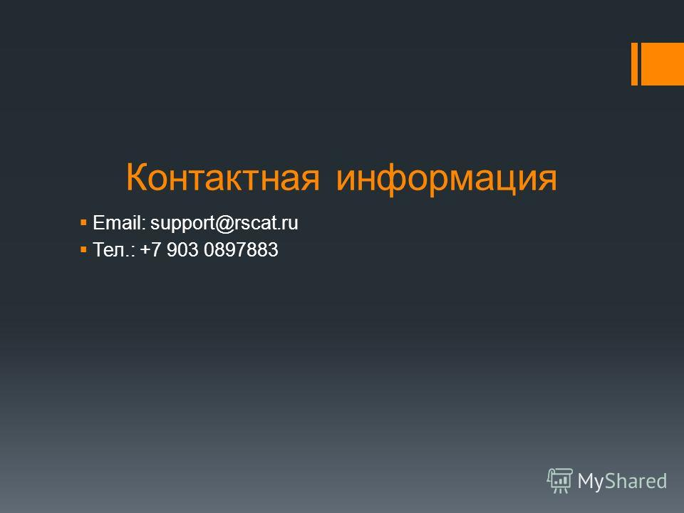 Контактная информация Email: support@rscat.ru Тел.: +7 903 0897883