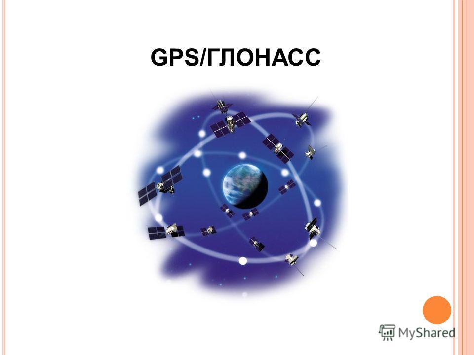 GPS/ГЛОНАСС