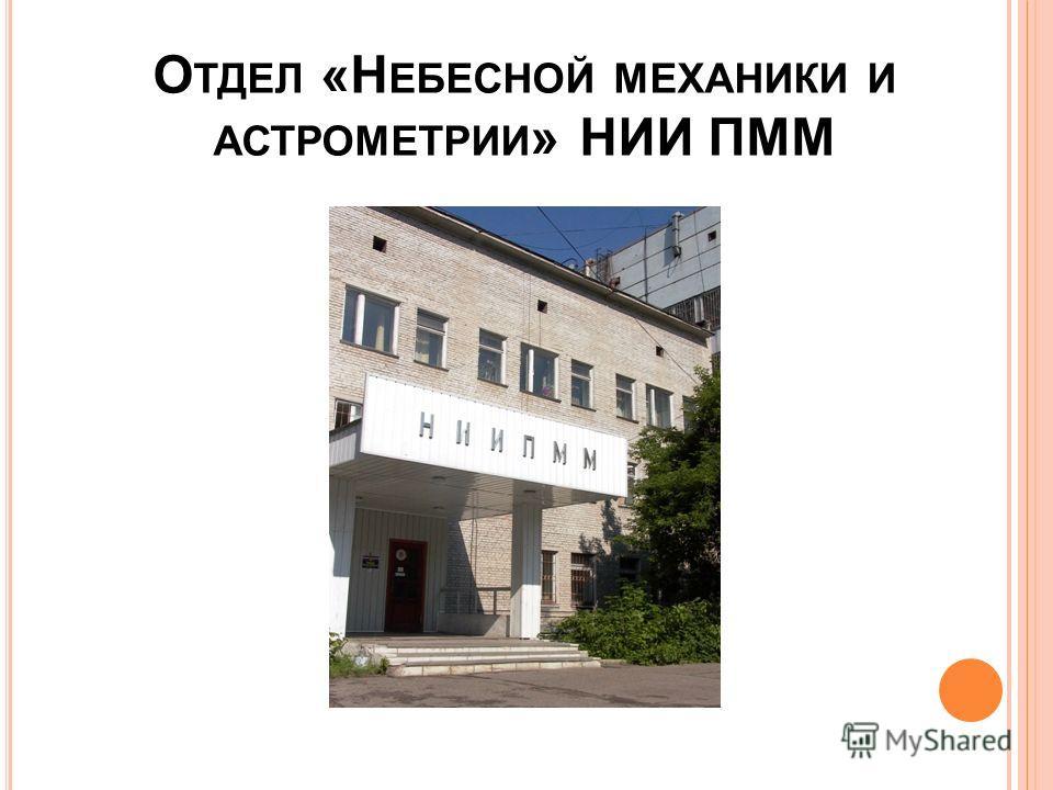 О ТДЕЛ «Н ЕБЕСНОЙ МЕХАНИКИ И АСТРОМЕТРИИ » НИИ ПММ