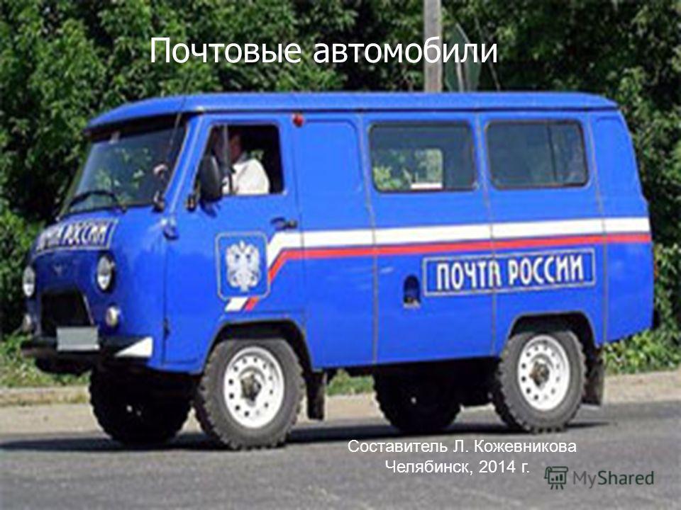 Почтовые автомобили Составитель Л. Кожевникова Челябинск, 2014 г.