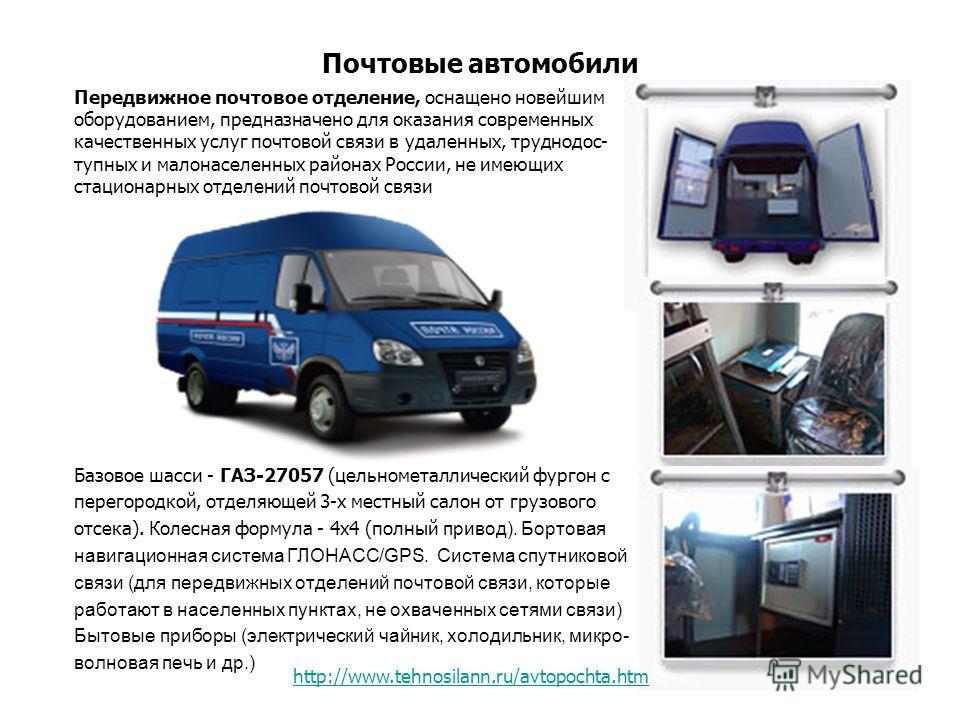Почтовые автомобили Базовое шасси - ГАЗ-27057 (цельнометаллический фургон с перегородкой, отделяющей 3-х местный салон от грузового отсека). Колесная формула - 4 х 4 (полный привод). Бортовая навигационная система ГЛОНАСС/GPS. Система спутниковой свя