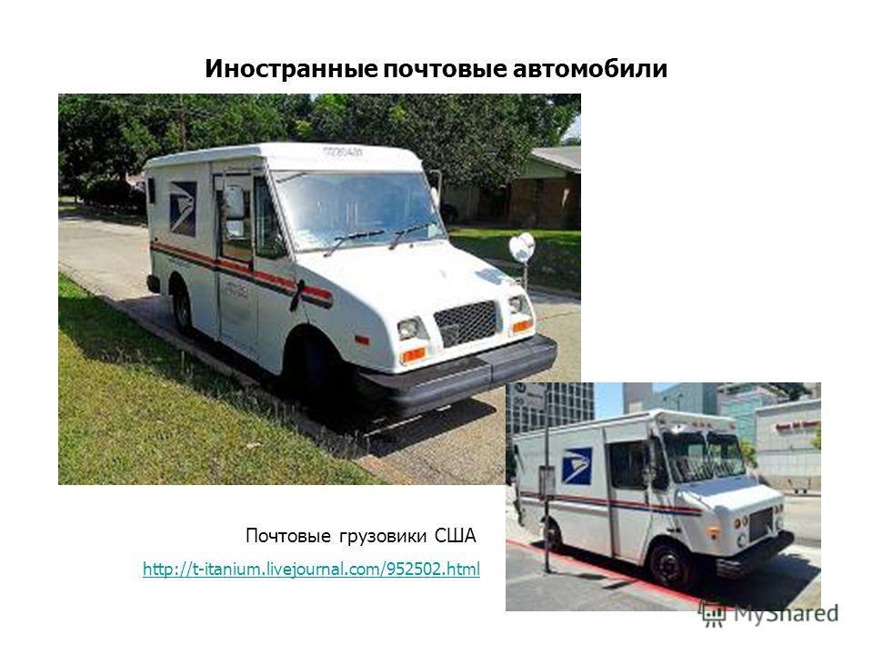 Иностранные почтовые автомобили Почтовые грузовики США http://t-itanium.livejournal.com/952502.html