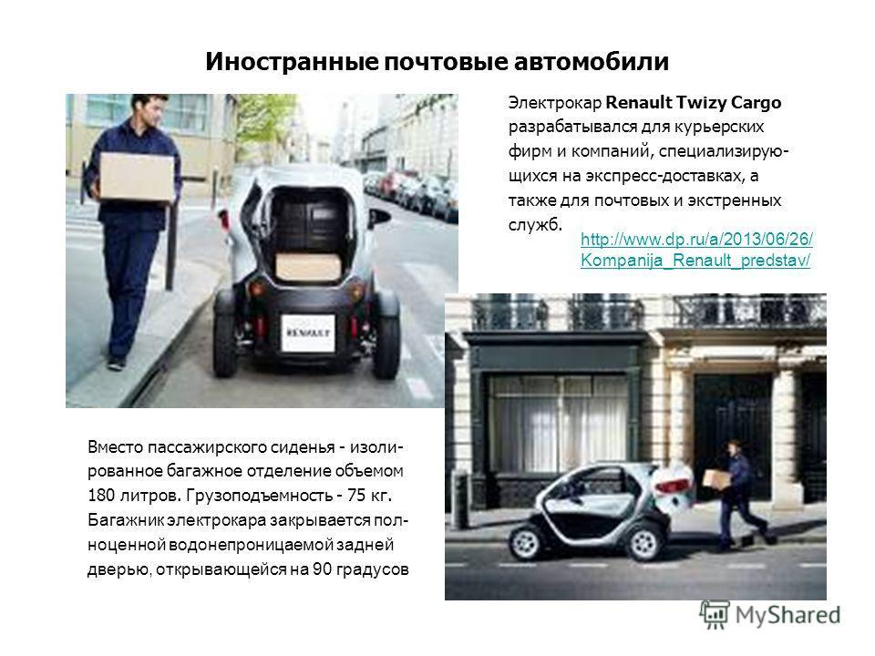 Иностранные почтовые автомобили Вместо пассажирского сиденья - изоли- рованное багажное отделение объемом 180 литров. Грузоподъемность - 75 кг. Багажник электрокара закрывается пол- ноценной водонепроницаемой задней дверью, открывающейся на 90 градус
