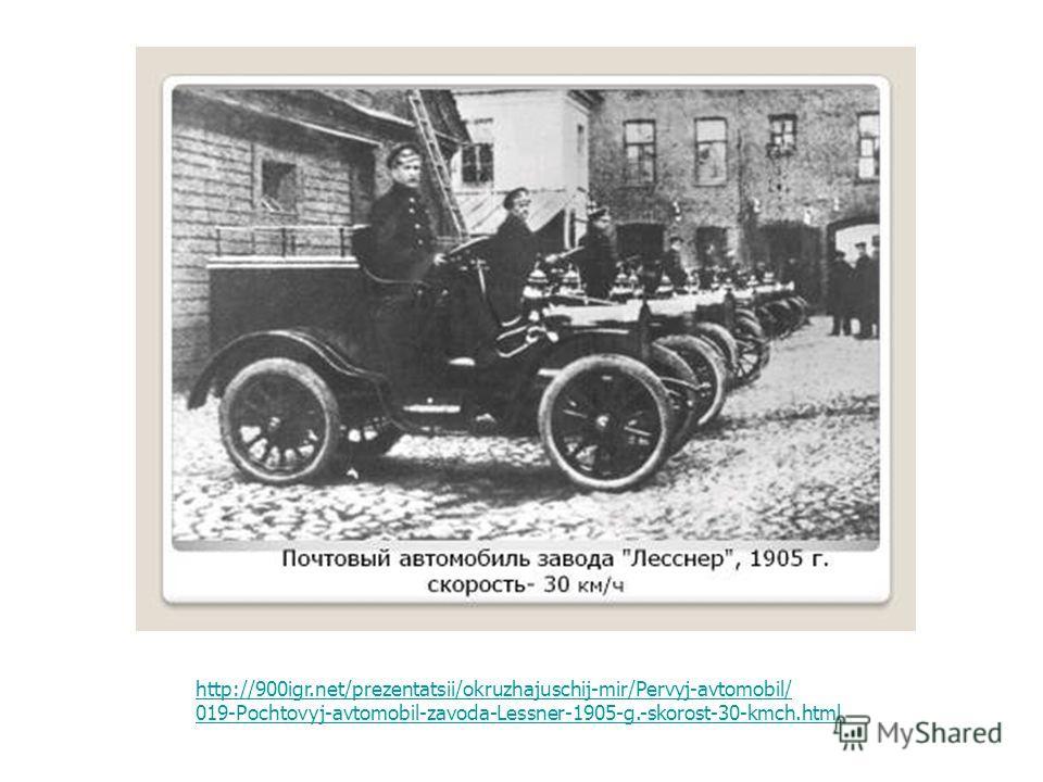 http://900igr.net/prezentatsii/okruzhajuschij-mir/Pervyj-avtomobil/ 019-Pochtovyj-avtomobil-zavoda-Lessner-1905-g.-skorost-30-kmch.html