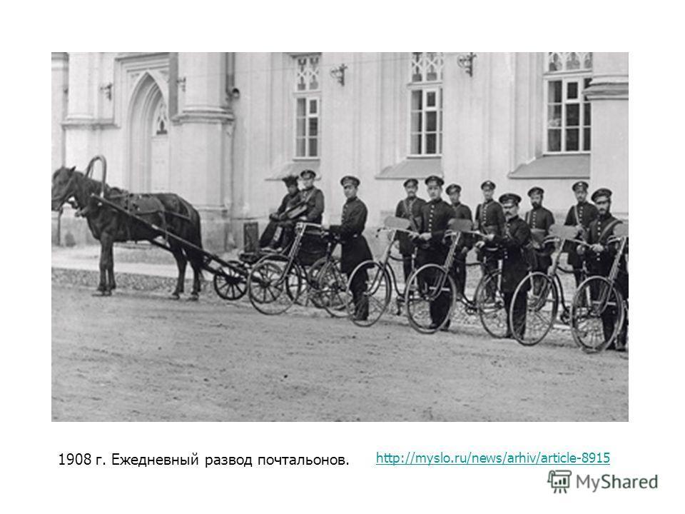 1908 г. Ежедневный развод почтальонов. http://myslo.ru/news/arhiv/article-8915