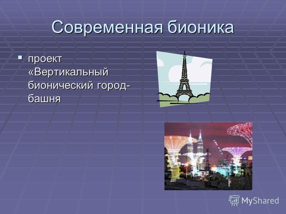 Современная бионика проект «Вертикальный бионический город- башня проект «Вертикальный бионический город- башня
