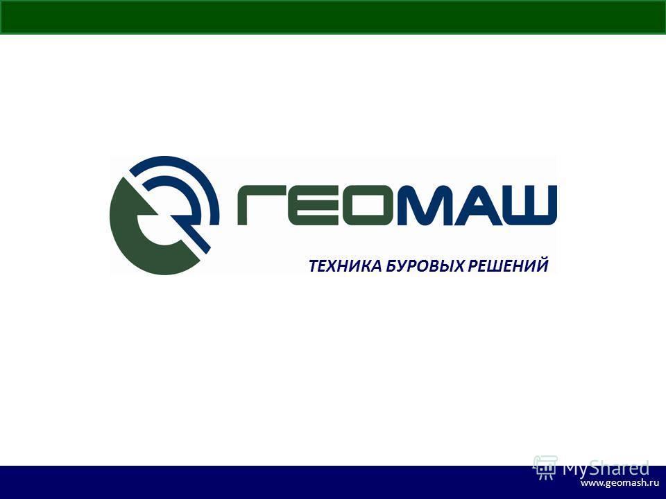 www.geomash.ru ТЕХНИКА БУРОВЫХ РЕШЕНИЙ
