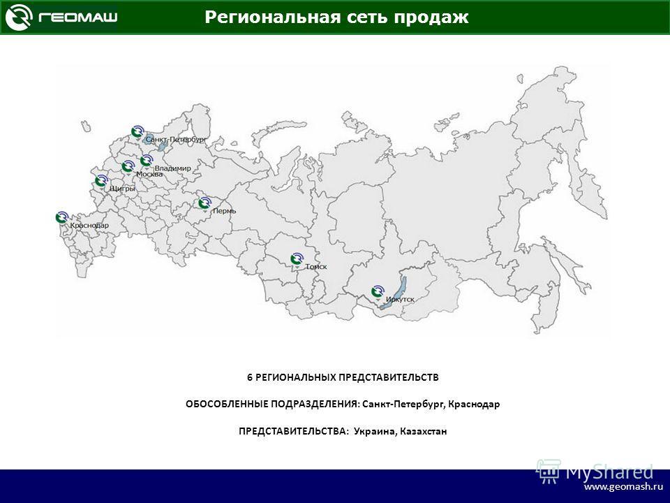 www.geomash.ru 6 РЕГИОНАЛЬНЫХ ПРЕДСТАВИТЕЛЬСТВ ОБОСОБЛЕННЫЕ ПОДРАЗДЕЛЕНИЯ: Санкт-Петербург, Краснодар ПРЕДСТАВИТЕЛЬСТВА: Украина, Казахстан Региональная сеть продаж