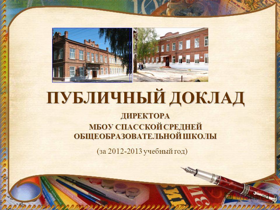 ПУБЛИЧНЫЙ ДОКЛАД ДИРЕКТОРА МБОУ СПАССКОЙ СРЕДНЕЙ ОБЩЕОБРАЗОВАТЕЛЬНОЙ ШКОЛЫ (за 2012-2013 учебный год)