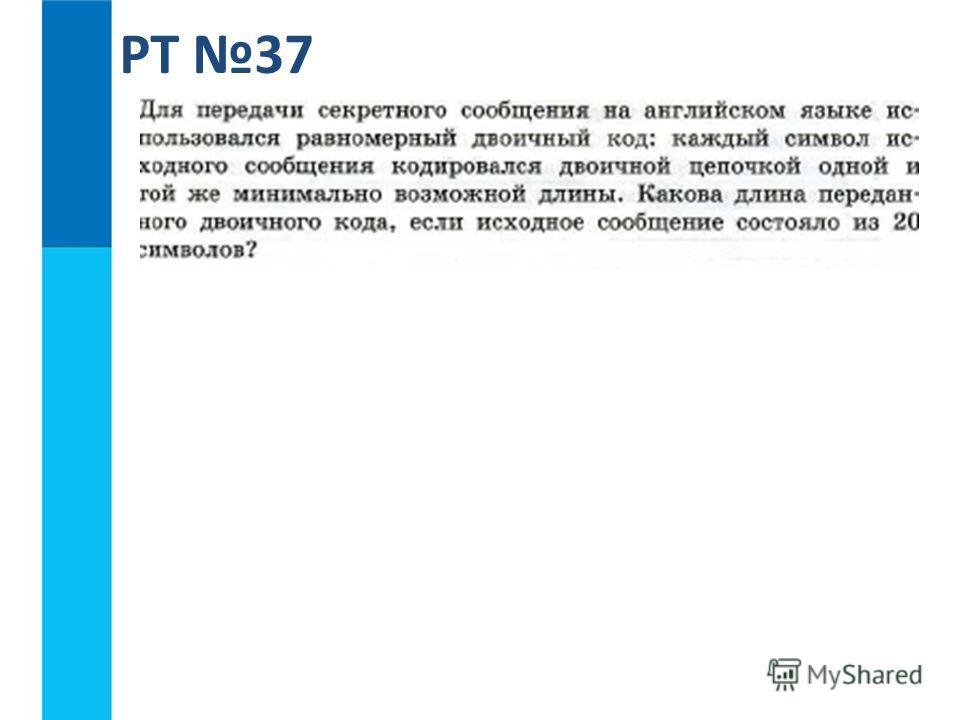 РТ 37